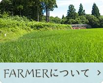 FARMERについて